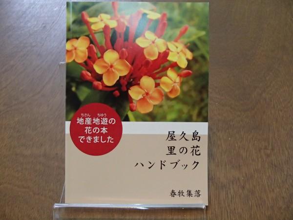 里の花ハンドブック!