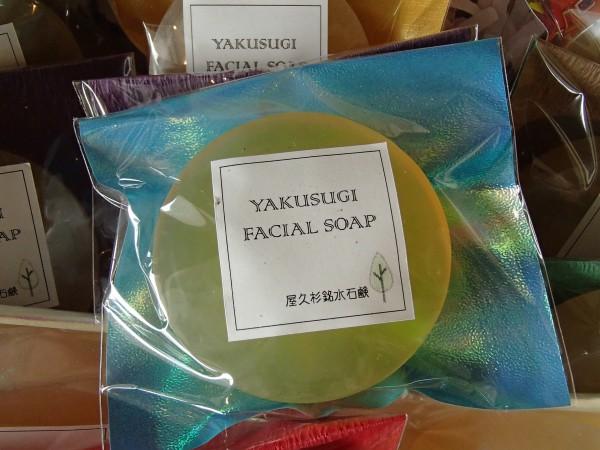 屋久杉洗顔石鹸