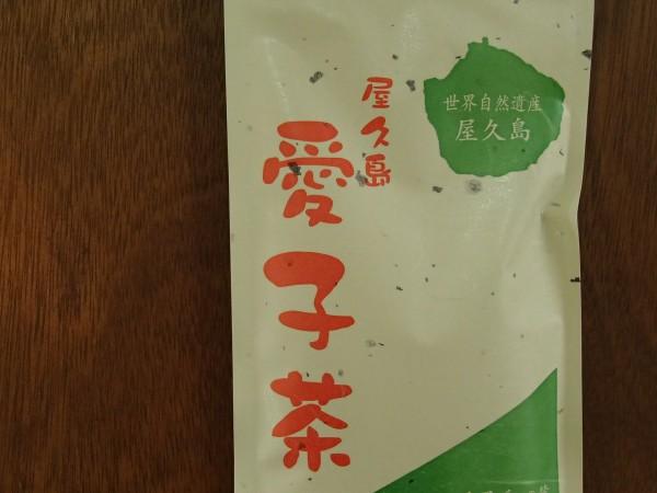 愛子茶園さんの愛子茶