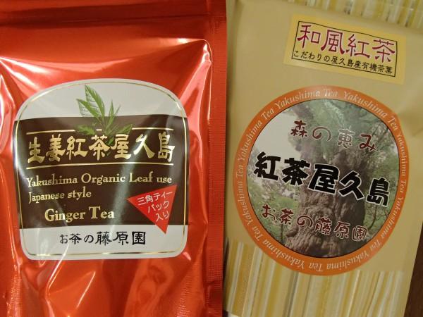 藤原園さんの紅茶、生姜紅茶