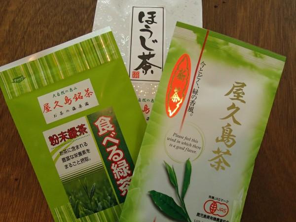 藤原茶園さんの、屋久島茶、食べる緑茶、ほうじ茶