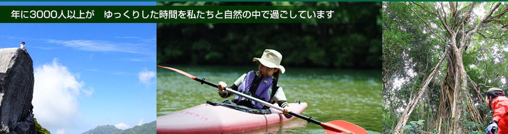 屋久島 ツアー ガイド なら満足度95.9%の 屋久島野外活動総合センター YNAC